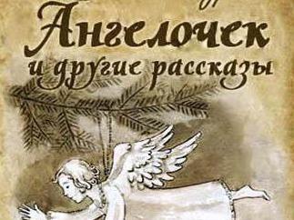 """Historia """"anioł"""": streszczenia, analiza"""
