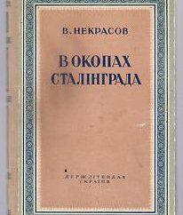 """Riassunto Nekrasov """"Le trincee Stalingrad"""" (romanzo)"""