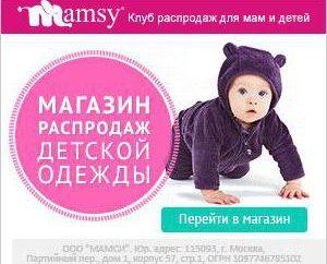 Mamsy Club: opinie i oceny