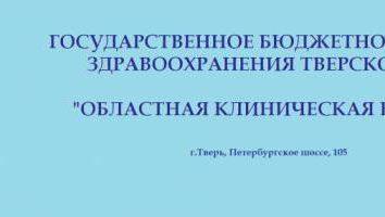 Hôpital régional de Tver: adresse, photos et commentaires
