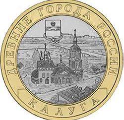 """La moneta commemorativa più costoso """"10 rubli"""". Quante monete """"10 rubli"""" giubilare? Il costo di foto"""