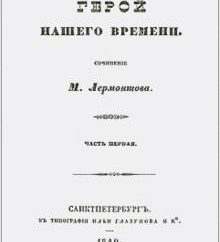 roman « héros de notre temps » de Bela l'image Lermontov