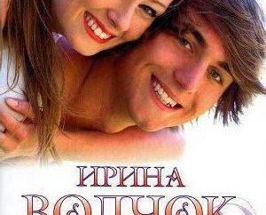 Irina Volchok ei suoi libri