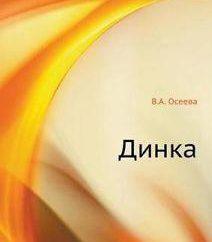 "Oseeva ""Dink"": krótka treść książki"