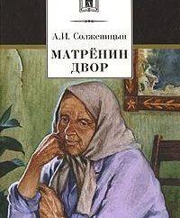 """Para ajudar o aluno a: um resumo e análise de """"Matryona"""" A. I. Solzhenitsyna"""