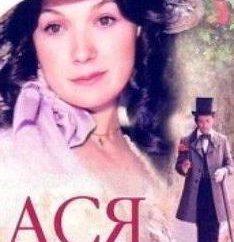 L'histoire « Asya » Tourgueniev: avis, les personnages principaux, le contenu, les citations