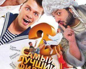 Filmy z Galustian: lista interesujących komedii