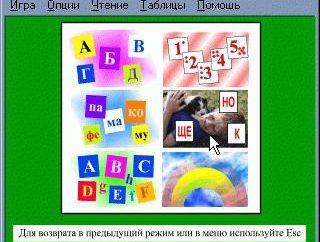 Les programmes éducatifs pour les enfants. programmes informatiques éducatifs pour les enfants