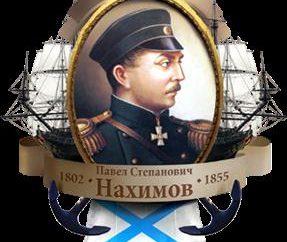 Biografía del Almirante Nakhimov: lograr persona increíble