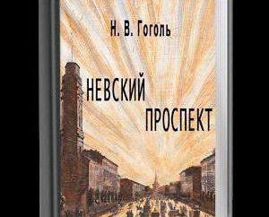 """Charakterystyka porównawcza Piskareva i Pirogov w powieści NV """"Newski Prospekt"""" Gogola"""