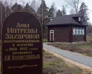 """Características Matrona ( """"Matryona"""" A. I. Solzhenitsyna)"""