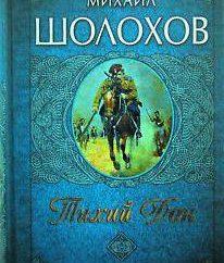 L'image de Natalia dans le roman « Et Le Don paisible » Cholokhov