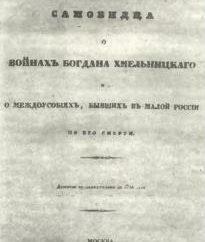 Samovidets – es autor del libro de las crónicas que datan del siglo XVII a