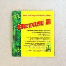« Vetom 2 »: mode d'emploi pour les personnes. Description des médicaments, des critiques