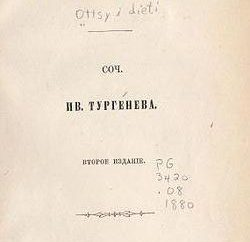 L'analyse du produit, « Fathers and Sons » EST Tourgueniev
