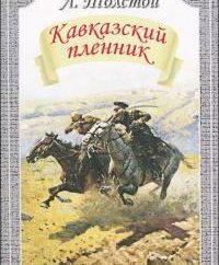 Caractéristiques Žilina de l'histoire « Le Prisonnier du Caucase » Léon Tolstoï