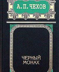 Résumé: « Le Moine noir » Chehova A. P. par chapitre