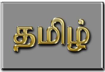 lingua tamil. famiglia dravidica delle lingue