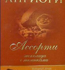 """""""A priori"""" – o chocolate para os conhecedores desta"""