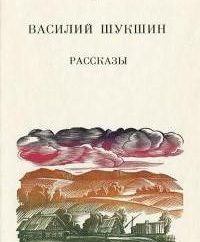 "Shukshin, ""Vanka Teplyashin"": un résumé de l'analyse. Image Vanka Teplyashina: caractéristique. Thème et l'idée de l'histoire « Vanka Teplyashin »"