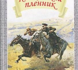 """Ponowne czytanie klasyków: """"Więzień na Kaukazie"""" Tołstoja – podsumowanie zagadnień i prac"""