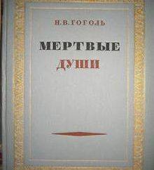 """La imagen de los funcionarios en el poema """"Las almas muertas"""" (capítulo por capítulo)"""