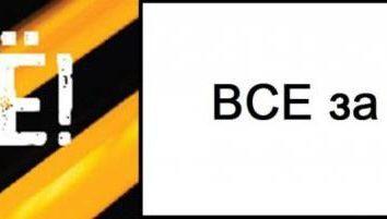 """""""Wszystkie 600"""" ( """"Beeline""""): opis i opinie"""