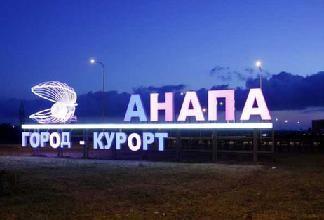 """Sanatorium Anapa """"Błękitna Fala"""": dobry odpoczynek i dobre traktowanie"""