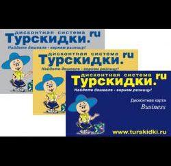 """Turskidki.ru"": recensioni e suggerimenti per i viaggiatori"