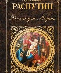 """""""L'argent pour Maria"""" Rasputin: résumé. « L'argent pour Maria »: le contenu des chapitres"""