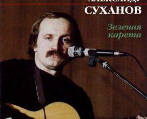 Suhanov Aleksandr: Biographie et œuvres