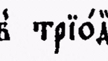 Przemienności spółgłosek w słowie korzeniowego. Spółgłosek w języku rosyjskim