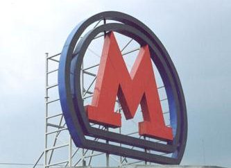 La station de métro remarquable « Orekhovo »?