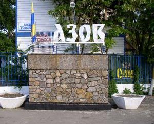 Azov guesthouse – o melhor lugar para famílias com crianças!