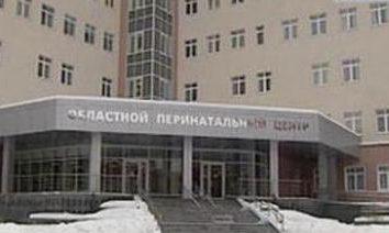 Regionalnego Centrum okołoporodowa, Jekaterynburg: opinie, zdjęcia, adres, telefon. Urodzili się w Regionalnym Centrum Perinatalnej w Jekaterynburgu