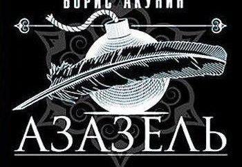 « Azazel » – un roman sur la première enquête du détective Erast Fandorin
