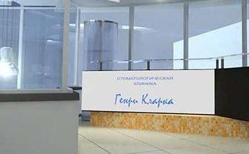 Klinika stomatologiczna Genri Klark (Paveletskaya): Adres, usługi, opinie
