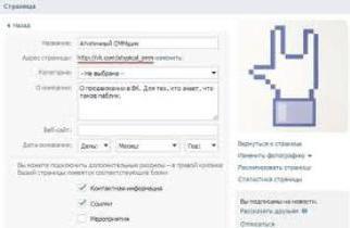 """Em """"VKontakte"""" como você sabe o ID do grupo, se o endereço mudou?"""