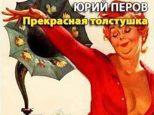 """Yuri Perov: la creatività. La storia della scrittura del romanzo """"The Lovely paffuto"""""""