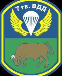 7-te Straży Airborne Division Mountain Division: bitwy drogę