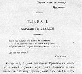"""Studiowanie dziedzictwa artystycznego: Puszkin, """"Córka kapitana"""""""
