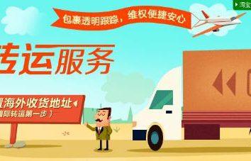 """Cómo hacer un pedido de los """"Taobao"""" – instrucciones detalladas. tienda de China """"Taobao"""": opiniones y Entrega"""