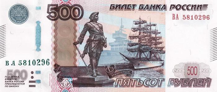 Moneda Rusa Dólar