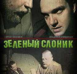 """Aktorów """"Zielony Słoń"""": Sergey Pakhomov Władimir Epifantsev. rosyjskie filmy"""