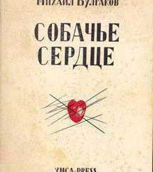 """Romance """"Coração de um cão"""": a história da criação e do destino"""