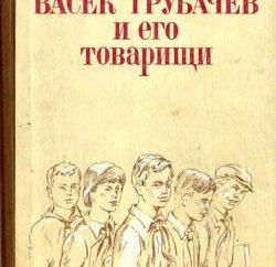 """Tale V. Oseeva """"Vasek un trombettista e dei suoi compagni"""": sintesi, personaggi"""