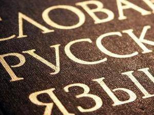Przestarzałe słowa i neologisms: przykłady. Archaizmy i neologizmy w języku rosyjskim