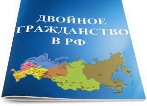 La double nationalité est interdite en Russie? La loi sur la double nationalité en Fédération de Russie