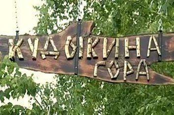 Kudykin Góra w Moskwie: lokalizacja, opis i ciekawostki