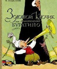 """« Le Golden Key » – le roman ou une histoire? L'analyse du travail """"The Golden Key"""" par A. N. Tolstogo"""